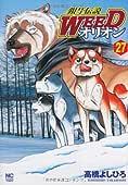 銀牙伝説WEEDオリオン(27) (ニチブンコミックス)