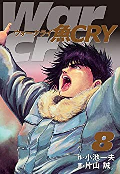 [小池一夫, 片山誠]の魚CRY 8
