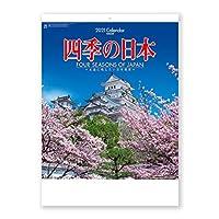新日本カレンダー 2021年 カレンダー 壁掛け 四季の日本 NK87 53.5×38㎝