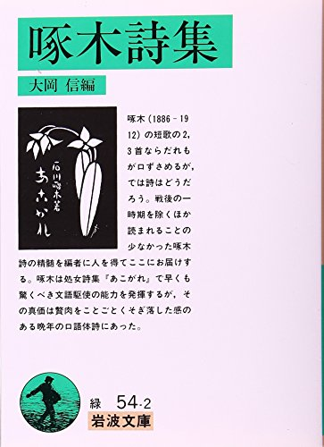 啄木詩集 (岩波文庫)