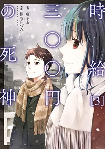 時給三〇〇円の死神(3) (アクションコミックス_0