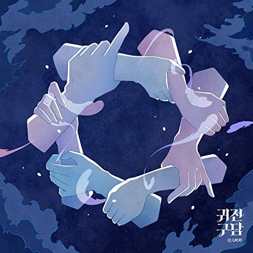 Ghost Teller OST