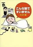 入江久絵 / 入江久絵 のシリーズ情報を見る