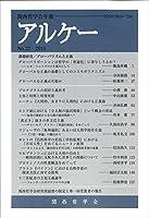 アルケー2014: 関西哲学会年報No.22