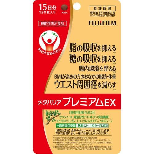 メタバリアプレミアムEX 120粒 (機能性表示食品)