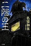 名梁和泉『二階の王』(角川書店)