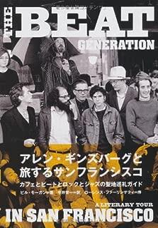 アレン・ギンズバーグと旅するサンフランシスコ カフェとビートとロックとジャズの聖地巡礼ガイド (P-Vine Books)