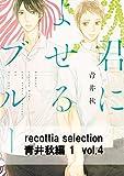 recottia selection 青井秋編1 vol.4 (B's-LOVEY COMICS)