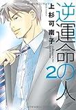 逆運命の人(2) (ジュールコミックス)