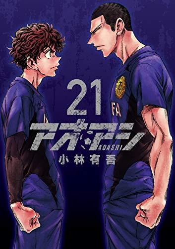 アオアシ(21) (ビッグコミックス)