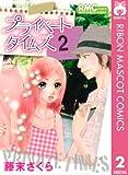 プライベート タイムズ 2 (りぼんマスコットコミックスDIGITAL)