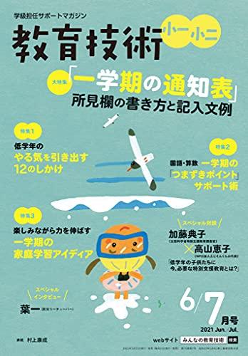 教育技術 小一・小二 2021年 6/7月号 [雑誌] 教育技術シリーズ