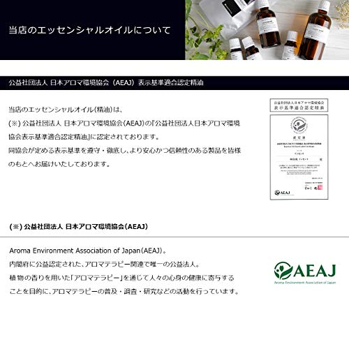 インセントエッセンシャルオイル精油アロマオイル5本セット(各5ml)アソート3AEAJ表示基準適合認定精油
