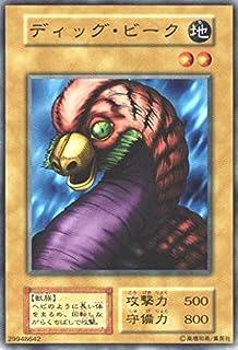 遊戯王カード ディッグ・ビーク カードダス BOOSTER1 【ノーマル】 型番なし 遊戯王ゼアル