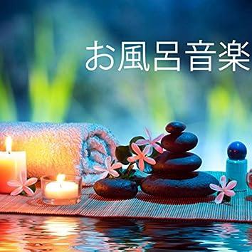 お風呂音楽 - 癒しの曲と自然の音