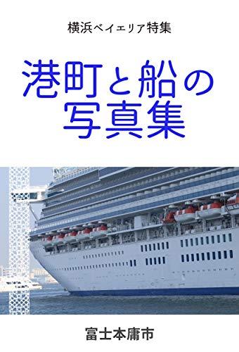 [富士元庸市]の港町と船の写真集 第1巻: 横浜ベイエリア