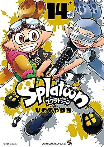 Splatoon (14) (てんとう虫コミックススペシャル)