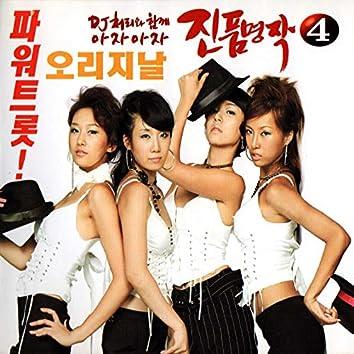 DJ Chully's Genuine masterpieces 4 (DJ처리와 함께 아자아자 진품명작 4)