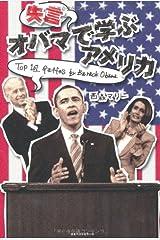 オバマ失言で学ぶアメリカ 単行本