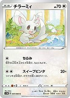 ポケモンカードゲーム S1W 047/060 チラーミィ 無 (C コモン) 拡張パック ソード