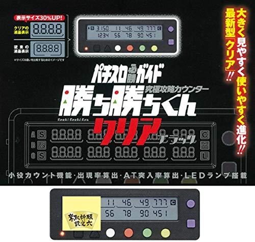 勝ち勝ちくんクリア ブラック 小役カウンター (特典シール付Ver. 書道家粧虹)