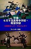 平壌6月9日高等中学校・軽音楽部 北朝鮮ロック・プロジェクト