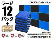 スーパーダッシュ12ピース黒と青50 x 50 x 5 cm音響防音フラットベベルフォームスタジオトリートメントウォールパネルタイルSD1039