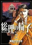 総理の椅子(2) (ビッグコミックス)
