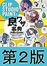 CLIP STUDIO PAINTの「良ワザ」事典 第2版  PRO/EX対応