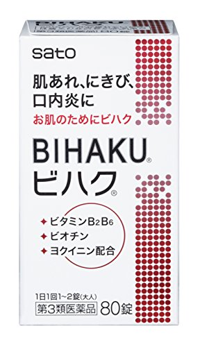 【第3類医薬品】ビハク 80錠