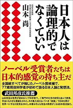 [山本尚]の日本人は論理的でなくていい