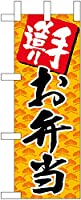 ミニのぼり旗 手造りお弁当オレンジ No.22616 (受注生産)