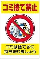 表示看板 「ゴミ捨て禁止」 反射加工なし 縦型 小サイズ 30cm×45cm VH-071S