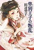 隼別王子の叛乱 (中公文庫)