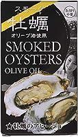カネイ岡 スモーク牡蠣缶詰 アヒージョ味 80g