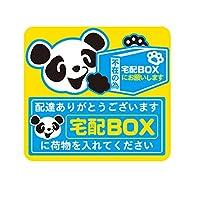 宅配BOX 不在時 マグネットステッカー 配達 受取 荷物 玄関 貼る ステッカー シール パンダ宅配BOX
