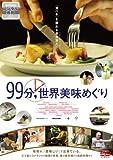 99分,世界美味めぐり [レンタル落ち] image