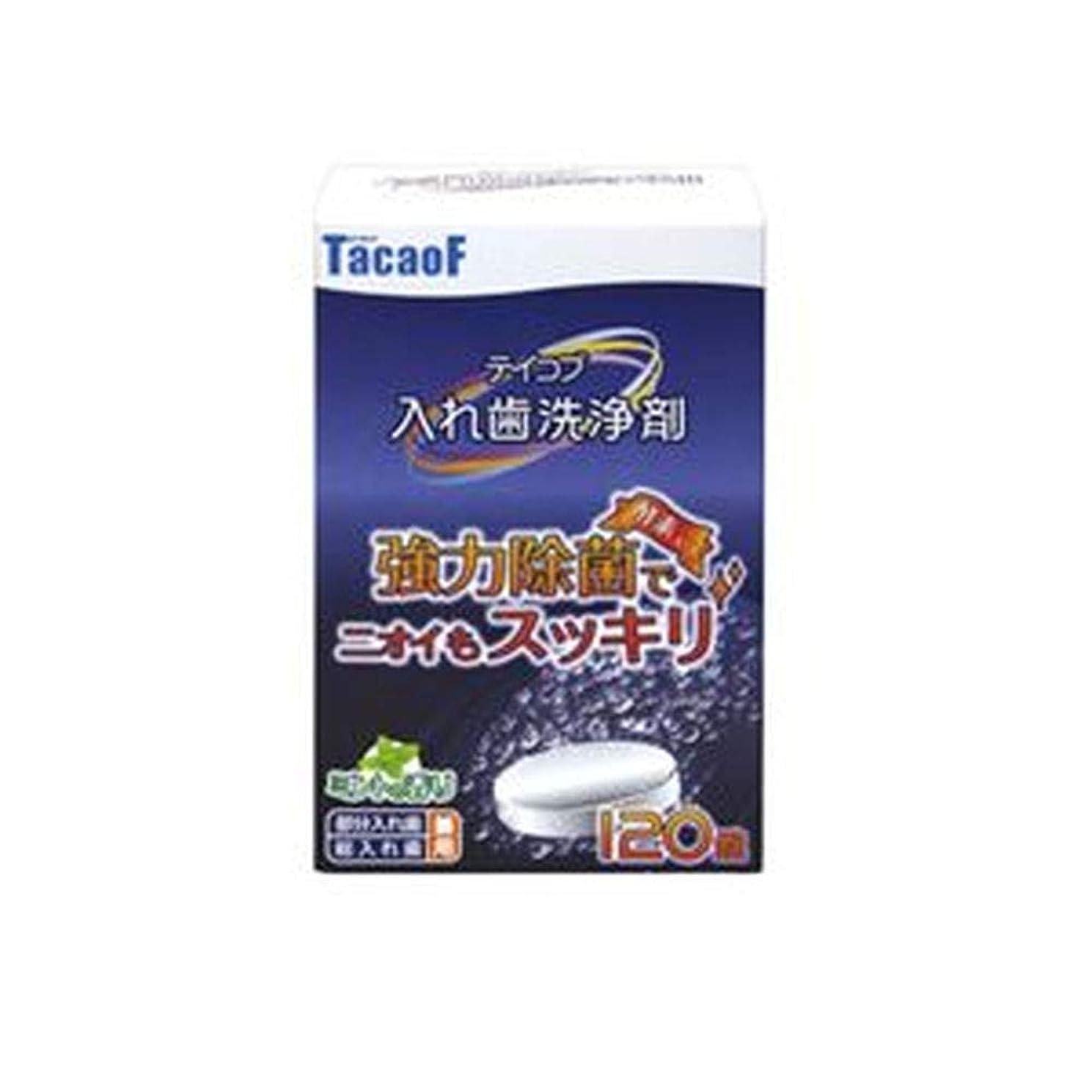 確認してくださいへこみ退却- まとめ - 幸和製作所/口腔ケア/テイコブ入れ歯洗浄剤 / KC01 - ×5セット -