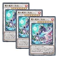 【 3枚セット 】遊戯王 日本語版 DBHS-JP035 Yoko, the Graceful Mayakashi 麗の魔妖-妖狐 (ウルトラレア)