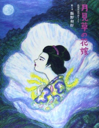 月見草の花嫁―佐賀民話の語りよりの詳細を見る