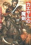 カエサルの魔剣 (文春文庫)