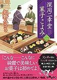 深川二幸堂 菓子こよみ<二> (だいわ文庫)