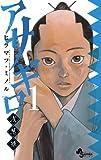 アサギロ~浅葱狼~(1) (ゲッサン少年サンデーコミックス)
