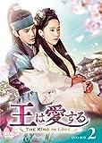 王は愛する DVD-BOX2[DVD]