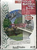 ベランダ鳥よけネット(ブラック)2mx3m 7001