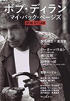 ボブ・ディラン マイ・バック・ページズ (KAWADE夢ムック 文藝別冊)