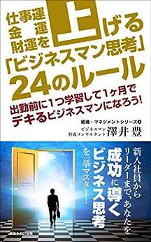 [澤井豊, デルトハン出版]の仕事運・金運・財運を上げる「ビジネスマン思考」24のルール: 出勤前に1つ学習して1ヶ月でデキるビジネスマンになろう! 組織・マネジメントシリーズ