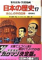 あらしの中の日本 (学習漫画 日本の歴史 17)