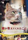 猫が教えてくれたこと[Blu-ray/ブルーレイ]
