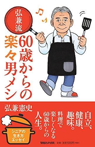 弘兼流 60歳からの楽々男メシの詳細を見る